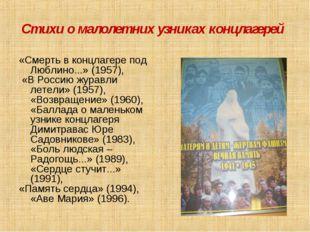 Стихи о малолетних узниках концлагерей «Смерть в концлагере под Люблино...»