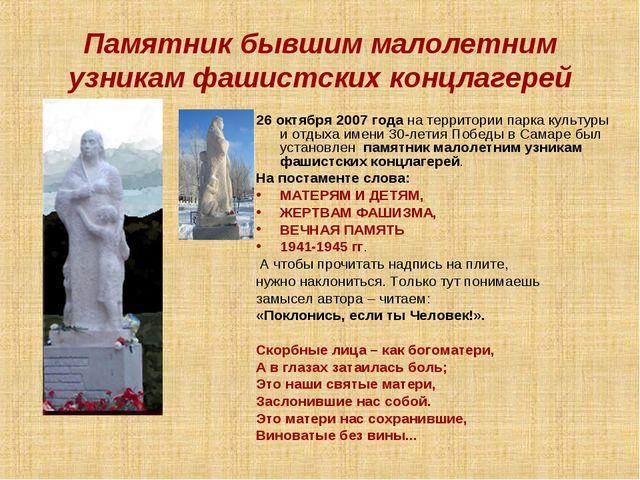 Памятник бывшим малолетним узникам фашистских концлагерей 26 октября 2007 год...
