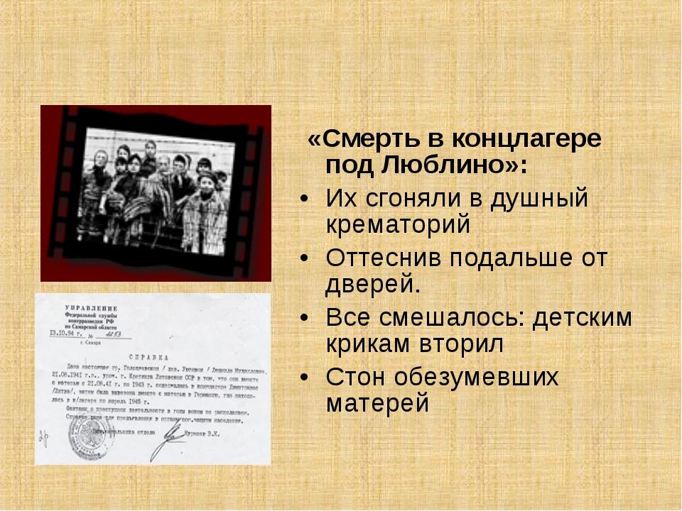 «Смерть в концлагере под Люблино»: Их сгоняли в душный крематорий Оттеснив п...