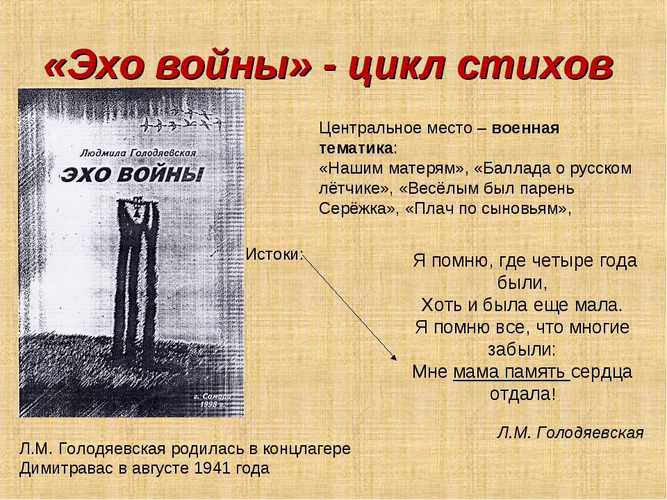 «Эхо войны» - цикл стихов Центральное место – военная тематика: «Нашим матеря...