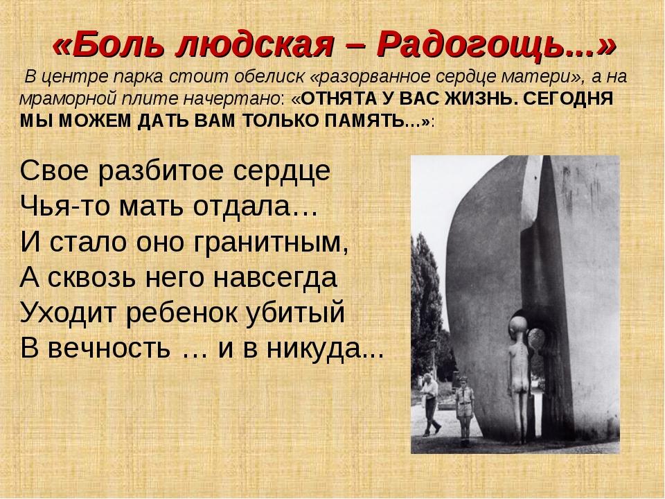 «Боль людская – Радогощь...» В центре парка стоит обелиск «разорванное сердце...