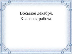 Восьмое декабря. Классная работа. © Фокина Лидия Петровна