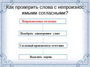 Как проверить слова с непроизносимыми согласными? © Фокина Лидия Петровна