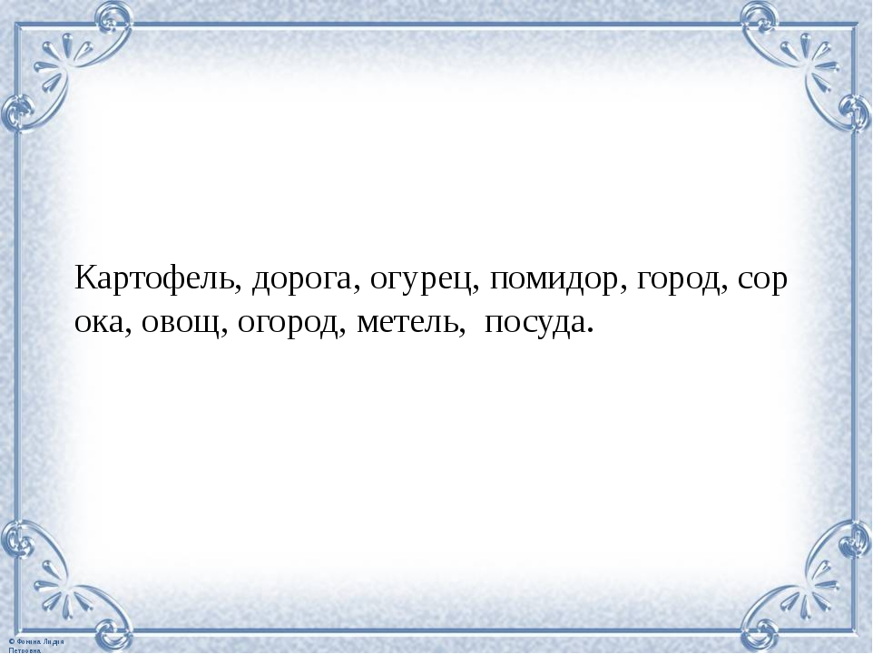 Картофель, дорога, огурец, помидор, город, сорока, овощ, огород, метель, пос...