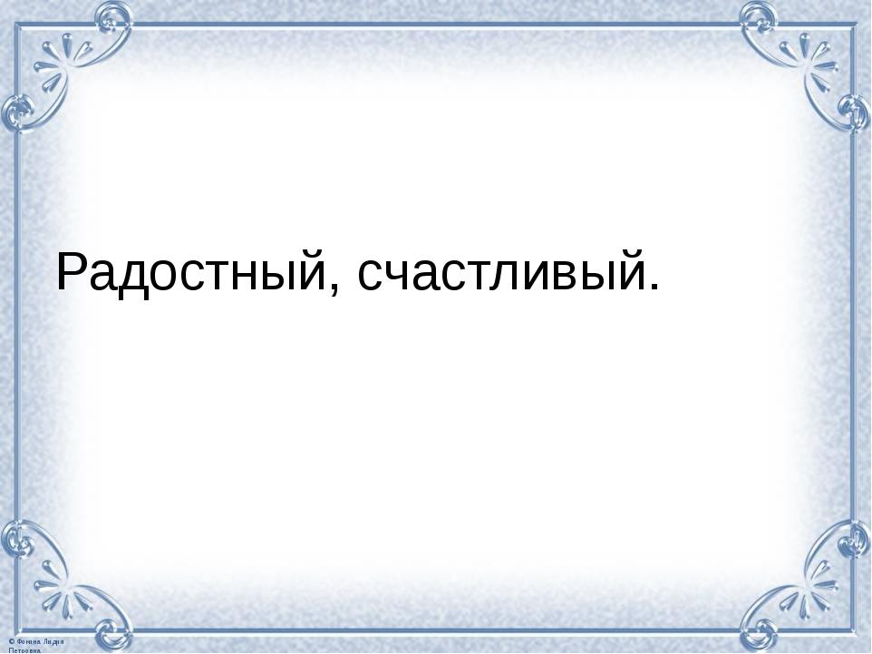 Радостный, счастливый. © Фокина Лидия Петровна