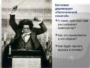Бетховен дирижирует «Патетической сонатой» О каких чувствах нам рассказывает