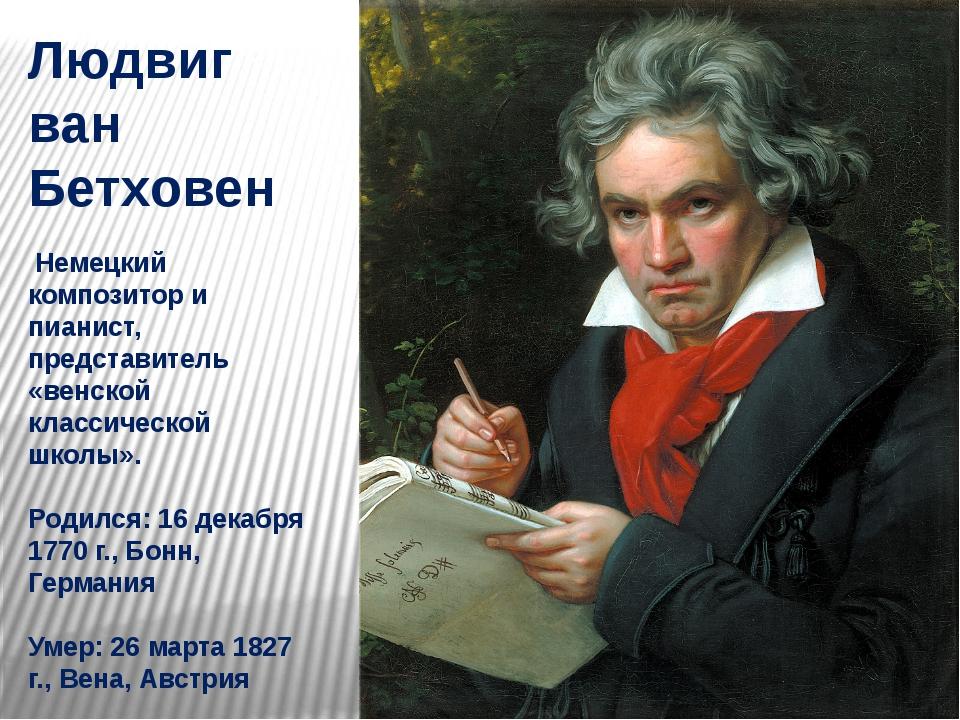 Людвиг ван Бетховен Немецкий композитор и пианист, представитель «венской кла...