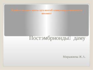 Жамбыл атындғы жалпы орта мектебі коммуналдық мемлекеттік мекемесі Постэмбрио