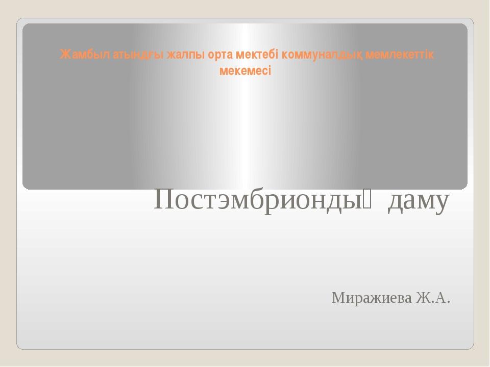 Жамбыл атындғы жалпы орта мектебі коммуналдық мемлекеттік мекемесі Постэмбрио...