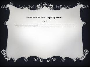 генетическая программа П. Гаряев считает, что с помощью словесных мыслей-фо