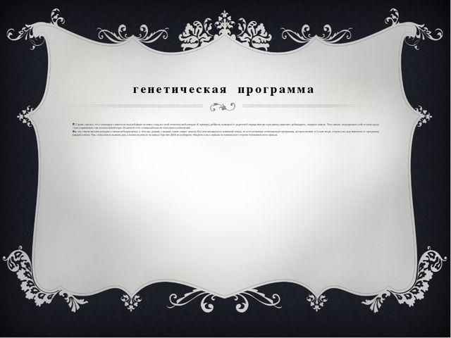 генетическая программа П. Гаряев считает, что с помощью словесных мыслей-фо...