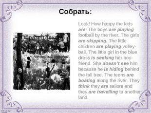 Собрать: Look! How happy the kids are! The boys are playing football by the r
