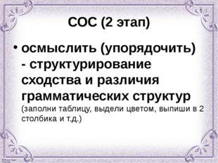 СОС (2 этап) осмыслить (упорядочить) - структурирование сходства и различия г