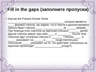Fill in the gaps (заполните пропуски) Изучив the Present Simple Tense _______