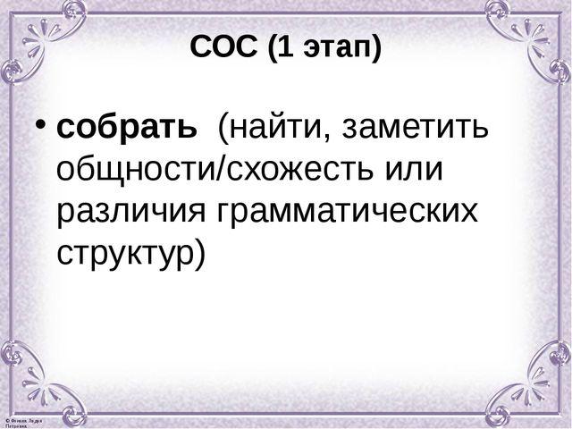 СОС (1 этап) собрать (найти, заметить общности/схожесть или различия граммати...