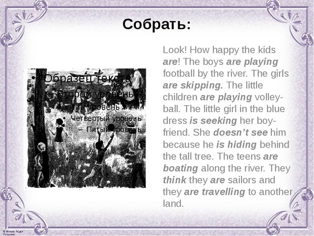 Собрать: Look! How happy the kids are! The boys are playing football by the r...