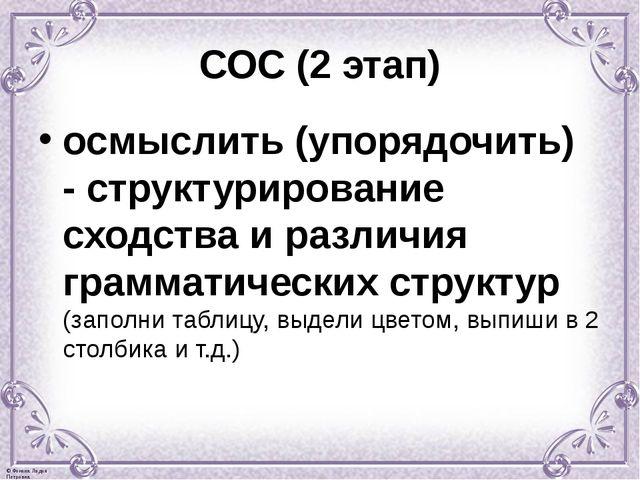 СОС (2 этап) осмыслить (упорядочить) - структурирование сходства и различия г...
