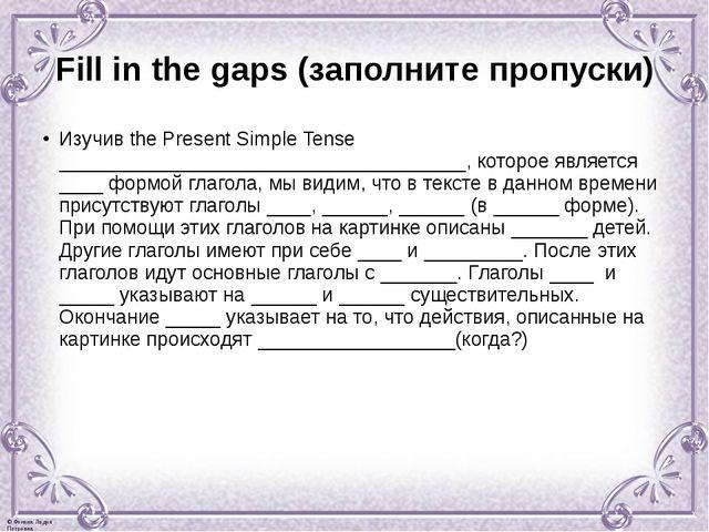 Fill in the gaps (заполните пропуски) Изучив the Present Simple Tense _______...