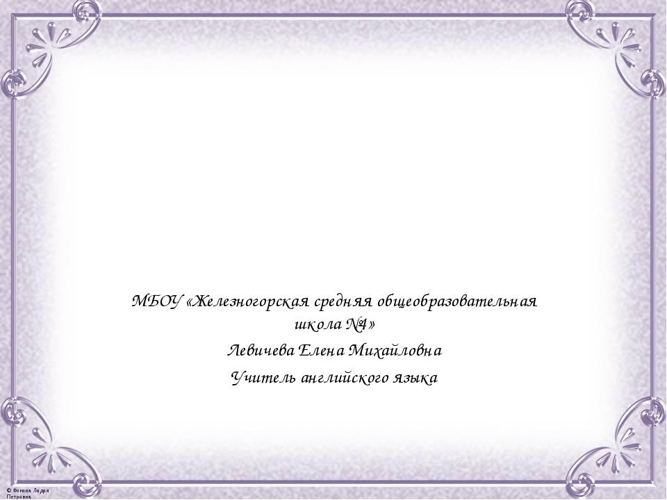 Технология автономного/самоуправляемого обучения МБОУ «Железногорская средняя...