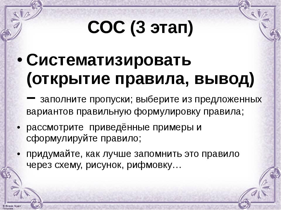 СОС (3 этап) Систематизировать (открытие правила, вывод) – заполните пропуски...
