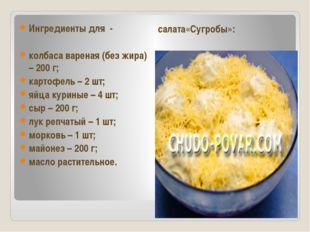 салата«Сугробы»: Ингредиенты для - колбаса вареная (без жира) – 200 г; картоф