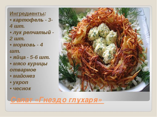 Салат «Гнездо глухаря» Ингредиенты: • картофель - 3-4 шт. • лук репчатый - 2...