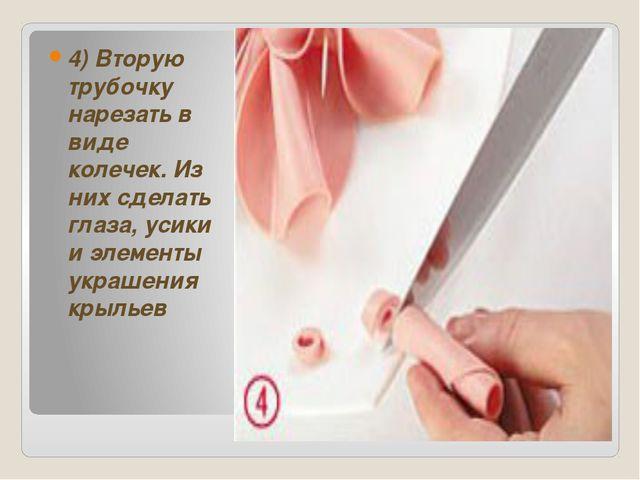 4) Вторую трубочку нарезать в виде колечек. Из них сделать глаза, усики и эл...