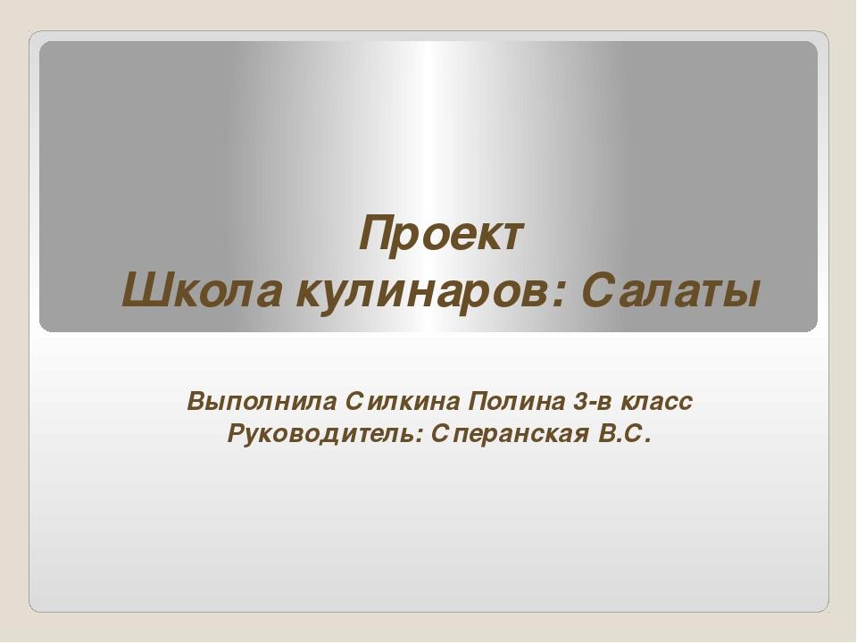 Проект Школа кулинаров: Салаты Выполнила Силкина Полина 3-в класс Руководител...