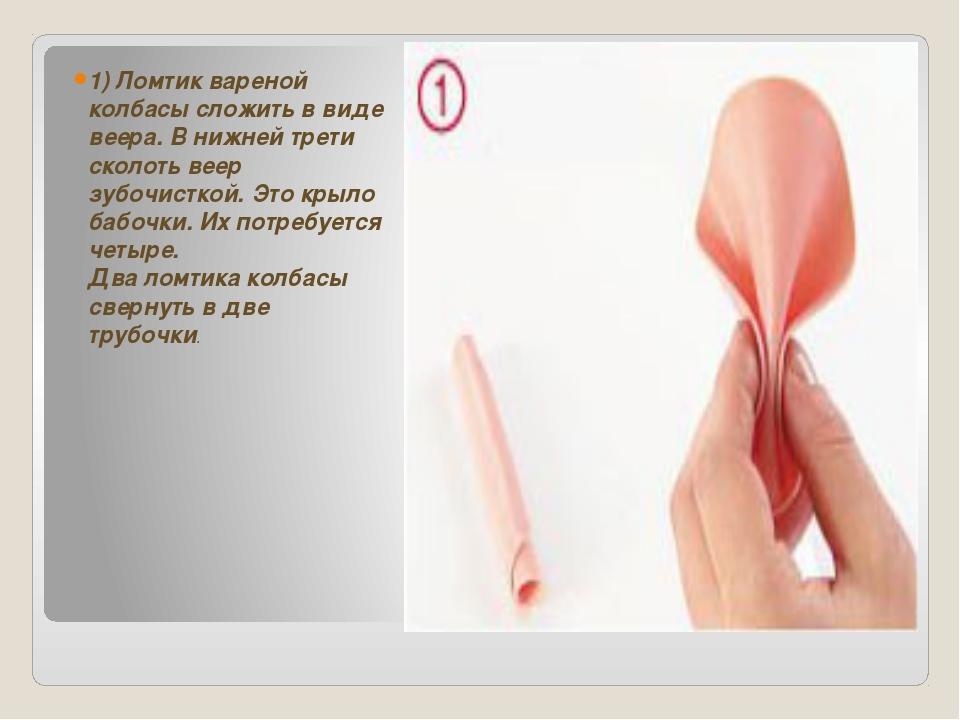 1) Ломтик вареной колбасы сложить в виде веера. В нижней трети сколоть веер...
