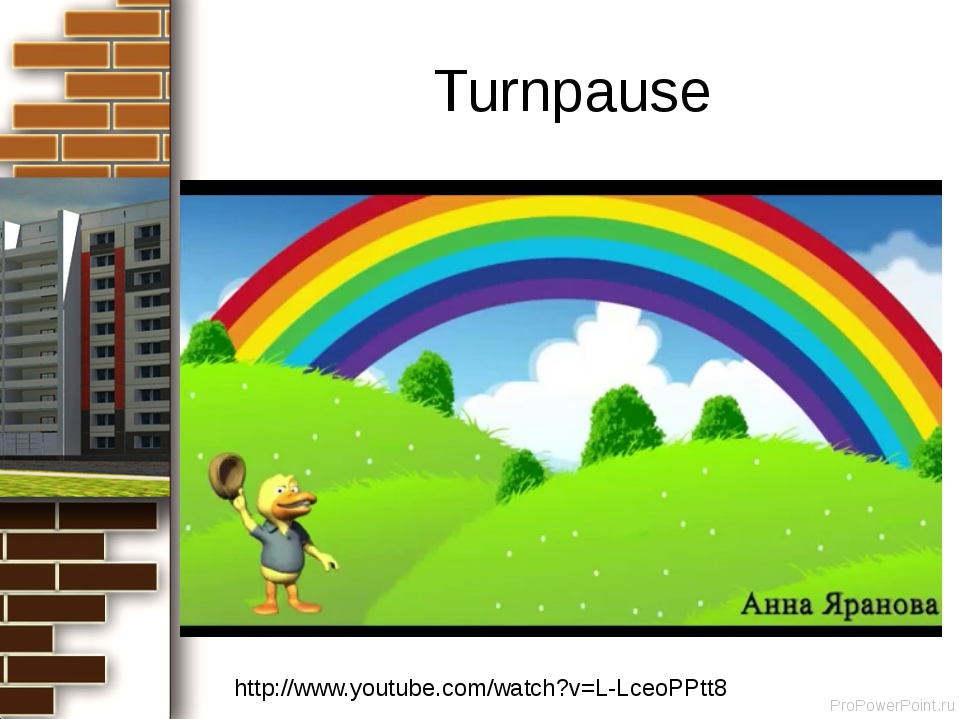 Turnpause http://www.youtube.com/watch?v=L-LceoPPtt8 ProPowerPoint.ru