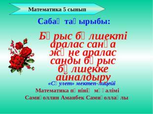 Математика 5 сынып «Сәулет» мектеп-лицейі Математика пәнінің мұғалімі Самиғол