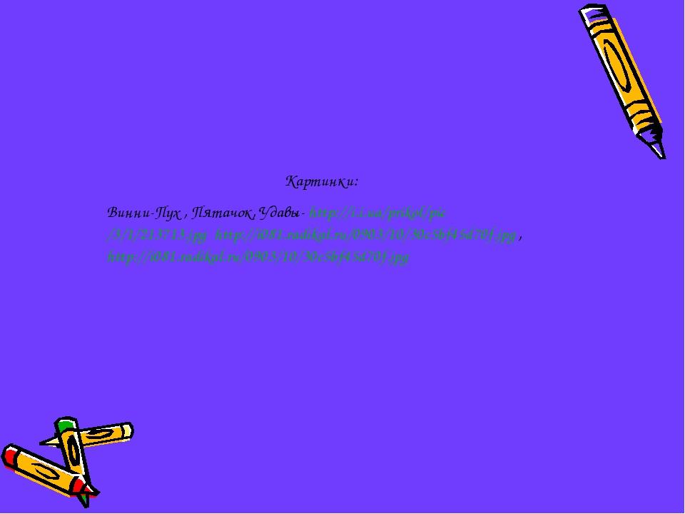 Картинки: Винни-Пух , Пятачок, Удавы- http://i.i.ua/prikol/pic/3/1/213713.jpg...