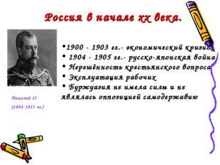 Россия в начале хх века. 1900 - 1903 гг.- экономический кризис 1904 - 1905 гг