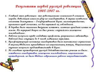 Результаты первой русской революции 1905-1907 гг. Главный итог революции- это