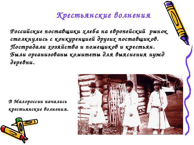 Крестьянские волнения Российские поставщики хлеба на европейский рынок столкн...