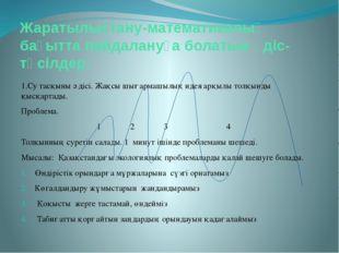 Жаратылыстану-математикалық бағытта пайдалануға болатын әдіс-тәсілдер. 1.Су т