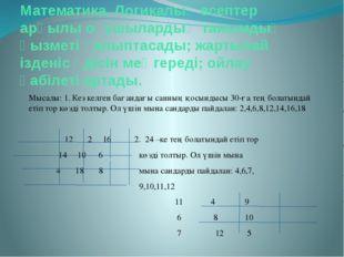Математика. Логикалық есептер арқылы оқушылардың танымдық қызметі қалыптасады