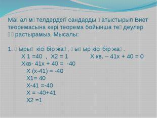 Мақал мәтелдердегі сандарды қатыстырып Виет теоремасына кері теорема бойынша
