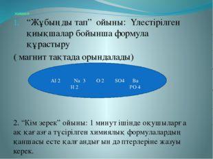 """химия """"Жұбыңды тап"""" ойыны: Үлестірілген қиықшалар бойынша формула құрастыру"""