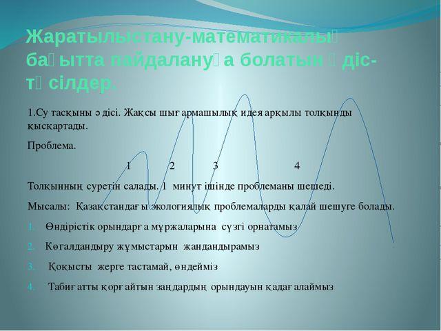 Жаратылыстану-математикалық бағытта пайдалануға болатын әдіс-тәсілдер. 1.Су т...