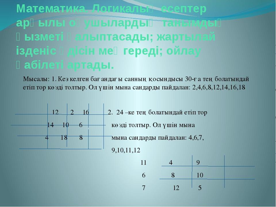 Математика. Логикалық есептер арқылы оқушылардың танымдық қызметі қалыптасады...
