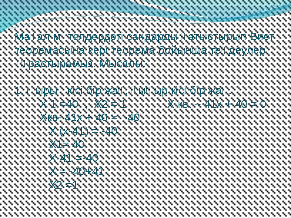 Мақал мәтелдердегі сандарды қатыстырып Виет теоремасына кері теорема бойынша...