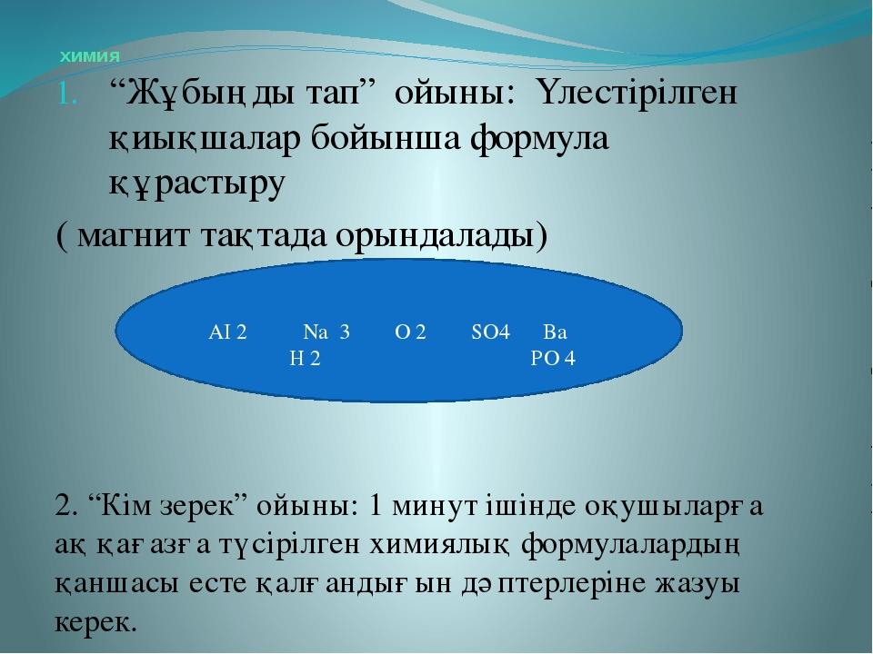 """химия """"Жұбыңды тап"""" ойыны: Үлестірілген қиықшалар бойынша формула құрастыру..."""