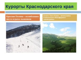 Курорты Краснодарского края Красная Поляна – излюбленное место отдыха лыжнико