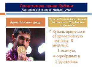 Спортивная слава Кубани Олимпийский чемпион. Лондон - 2012 Арсен Галстян - дз
