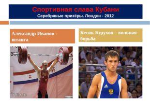 Спортивная слава Кубани Серебряные призёры. Лондон - 2012 Александр Иванов -