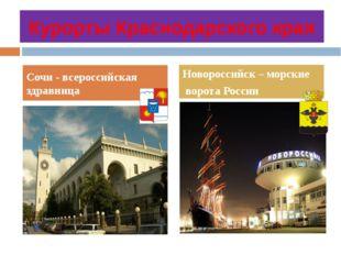 Курорты Краснодарского края Сочи - всероссийская здравница Новороссийск – мор