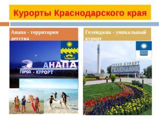 Курорты Краснодарского края Анапа - территория детства Геленджик - уникальный