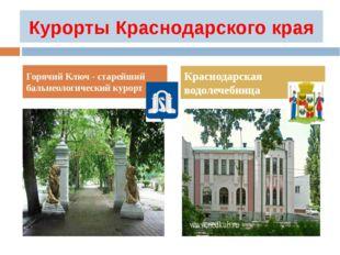 Курорты Краснодарского края Краснодарская водолечебница Горячий Ключ - старей