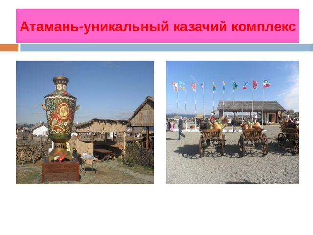 Атамань-уникальный казачий комплекс